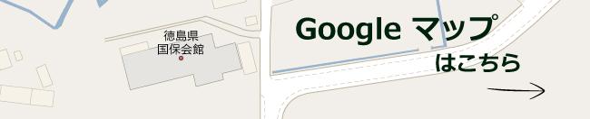 Googleマップへのリンク