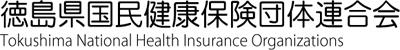 徳島県国民健康保険団体連合会